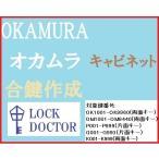 OKAMURA(オカムラ)キャビネット 合鍵