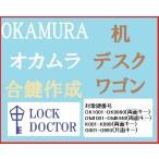 OKAMURA(オカムラ)デスク・机 合鍵 スペアキー OK印 OM印 K印 G印