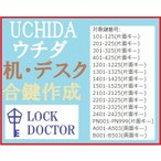 UCHIDA(ウチダ)デスク・机 合鍵 スペアキー A印 B印 PN印 数字3桁、4桁