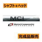 フジクラ MCI 50・60・70・80 アイアン用カ...