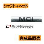 フジクラ MCI 90・100・110 アイアン用カーボンシャフト