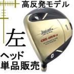 レフティ jBEAM CRZ-435II ドライバー 高反発(Hi-COR)モデル ヘッド単体販売