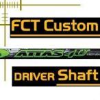 テーラーメイド ドライバー用 FCTカスタムシャフト アッタス 4Uシリーズ 日本仕様