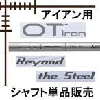 三菱レイヨン OT(on target) アイアン用カーボンシャフト