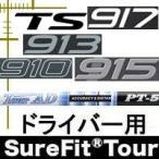 タイトリスト 917 915 913 910 ドライバー用 シュアフィットツアーシステムシャフト ツアーAD PTシリーズ 日本仕様