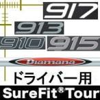 タイトリスト 917 915 913 910 ドライバー用 シュアフィットツアーシステムシャフト ディアマナ Rシリーズ 日本仕様