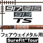 タイトリスト 917 915 913 フェアウェイメタル用 シュアフィットツアーシステムシャフト ツアーAD DIシリーズ 日本仕様