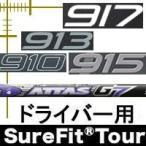 タイトリスト 917 915 913 910 ドライバー用 シュアフィットツアーシステムシャフト アッタス G7シリーズ 日本仕様