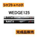 フジクラ MCI WEDGE 125 ソリッド/マイルド ウエッジ用カーボンシャフト