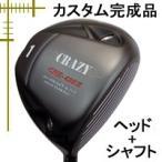 クレイジー CRZ-435II ドライバー ヘッド+シャフト カスタムクラブ完成品