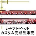 フジクラ モトーレ スピーダー エボリューション3 カーボンシャフト