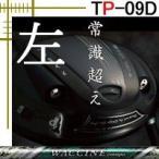 レフティ カムイ TP-09D ディープ ドライバー ワクチンコンポ GR-55シリーズ カスタムモデル