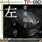 レフティ カムイ TP-09D ディープ ドライバー ワクチンコンポ GR-77シリーズ カスタムモデル
