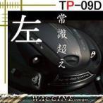 レフティ カムイ TP-09D ディープ ドライバー ワクチンコンポ GR-88シリーズ カスタムモデル