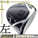 レフティ ブリヂストンゴルフ ツアーB JGR ドライバー ツアーAD TPシリーズ カスタムモデル 18年モデル
