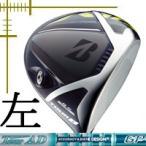 レフティ ブリヂストンゴルフ ツアーB JGR ドライバー ツアーAD GPシリーズ カスタムモデル 18年モデル