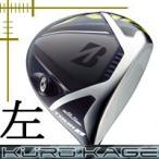 レフティ ブリヂストンゴルフ ツアーB JGR ドライバー クロカゲ XMシリーズ カスタムモデル 18年モデル