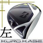 レフティ ブリヂストンゴルフ ツアーB JGR ドライバー クロカゲ XTシリーズ カスタムモデル 18年モデル