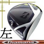 レフティ ブリヂストンゴルフ ツアーB JGR ドライバー ディアマナ RFシリーズ カスタムモデル 18年モデル