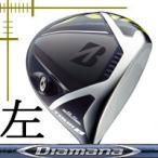 レフティ ブリヂストンゴルフ ツアーB JGR ドライバー ディアマナ BFシリーズ カスタムモデル 18年モデル