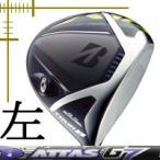 レフティ ブリヂストンゴルフ ツアーB JGR ドライバー アッタス G7 シリーズ カスタムモデル 18年モデル