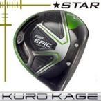 キャロウェイ GBB EPIC STAR ドライバー クロカゲ XTシリーズ カスタムモデル 日本仕様 17年モデル