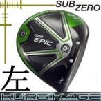 レフティ キャロウェイ GBB EPIC Sub Zero ドライバー クロカゲ XMシリーズ カスタムモデル 日本仕様 17年モデル