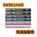 フジクラ MC PUTTER パター用 カーボンシャフト