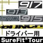 タイトリスト 917 915 913 910 ドライバー用 シュアフィットツアーシステムシャフト アッタス パンチシリーズ 日本仕様
