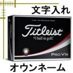 タイトリスト プロ V1X ボール 文字入れ オウンネーム 日本仕様 17年モデル