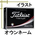 タイトリスト プロ V1X ボール イラスト オウンネーム 日本仕様 17年モデル
