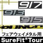 タイトリスト 917 915 913 フェアウェイメタル用 シュアフィットツアーシステムシャフト アッタス パンチシリーズ 日本仕様