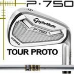 テーラーメイド P750 ツアープロト アイアン 6本(5番〜P)セット ダイナミックゴールドシリーズ カスタムモデル 日本仕様 17年モデル