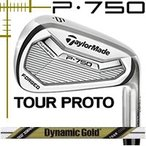 テーラーメイド P750 ツアープロト アイアン 単品 3番 4番 ダイナミックゴールド ツアーイシューシリーズ カスタムモデル 日本仕様 17年モデル