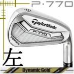 レフティ テーラーメイド P770 アイアン 単品 3番 4番 ダイナミックゴールド ツアーイシューシリーズ カスタムモデル 日本仕様 17年モデル