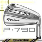 テーラーメイド P790 アイアン 6本(5番〜P)セット ダイナミックゴールド ツアーイシューシリーズ カスタムモデル 日本仕様 17年モデル