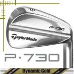 テーラーメイド P730 アイアン 単品 3番 4番 ダイナミックゴールド ツアーイシューシリーズ カスタムモデル 日本仕様 17年モデル