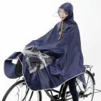 足元が見える ポンチョ 自転車用 バイク用 雨合羽 レインコート 男女兼用 フリーサイズ