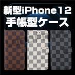 iPhone12 iPhone12Pro iPhone12ProMax iPhone12mini 手帳型 ケース アイフォン12 ケース カード収納 チェック柄 四角柄 ブランド ケース カバー 耐衝撃