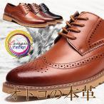 ショッピング本革 本革 ビジネスシューズ メンズ ブランド 防水 4e 3e ブラウン ビジネスシューズ ローファー 通気性 疲れない レザー 牛革 スニーカー 紳士靴 父の日