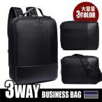 リュック リュックサック メンズ レディース 3way ビジネスリュック ビジネスバッグ ショルダーバッグ 防水 ナイロン 大容量 軽量 通学 通勤 出張 旅行 送料無料