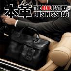ショッピング本革 本革バッグ メンズ 2WAY ビジネスバッグ ショルダーバッグ 本革 カジュアル 鞄 カバン 斜めがけ A4収納 PC収納 大容量 通勤 出張 便利 おしゃれ 送料無料
