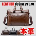 本革 ビジネスバッグ メンズ 通勤 アウトドア メンズ 鞄 かばん パソコンバッグ ショルダーバッグ ビジネスバッグ おしゃれ 大容量 軽量 就活 出張
