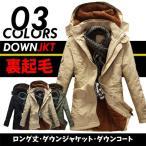 ショッピングモッズ ロング モッズコート メンズ ミリタリーコート 中綿コート メンズ ジャケット 裏起毛 裏ボア フリース 厚手 大きいサイズ あったか 防風 防寒 冬服