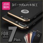 iphone7 ケース 全機種対応 iphone7 PLUS ケース iphone6s SE 5s ケース カバー ブランド 耐衝撃 最強 おしゃれ パーツ式 メッキ加工 保護 シリコン バンパー