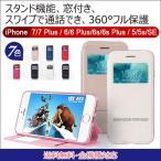 iphoneケース スマホカバー iphone6s 6s PLUS 6 6 PLUS SE 5s ケース iphone6s 手帳型 窓付き ケース iphone7 7 PLUS ケース 手帳 革 耐衝撃 極薄 ブランド