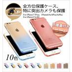 iPhone7 ケース シリコン iPhone 7 カバー クリア スマホケース アイフォン7 スマホカバー 耐衝撃 シンプル 360度フル 保護 アイホン7ケース おしゃれ 激安 TPU