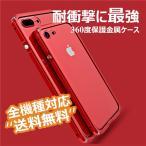 iphone7plus ケース ブランド iphone7plus ケース 耐衝撃 最強 iPhone ケース ブランド サイド 全面保護 背面 クリア プレート付 透明 アルミバンパーケース