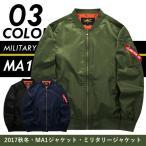 MA-1 メンズ ミリタリー グリーン フライトジャケット ミリタリージャケット MA1 ジャケット 黒 ブラック 緑 秋 冬