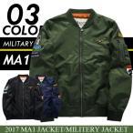 秋 ミリタリー フライトジャケット MA-1 メンズ ミリタリージャケット MA1 MA-1 ジャケット ブルゾン 新作